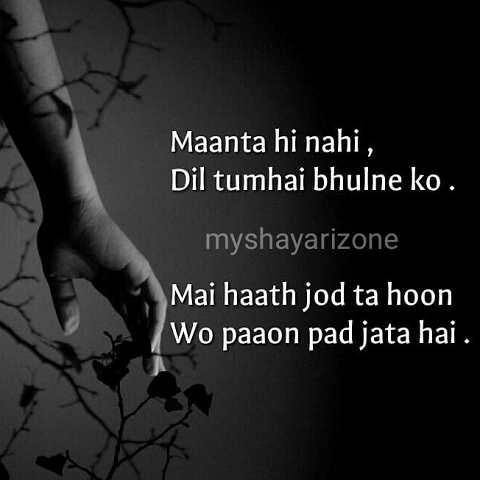 Tujhe Bhul Jana Mumkin Nahi | Dard Bhari Breakup Shayari