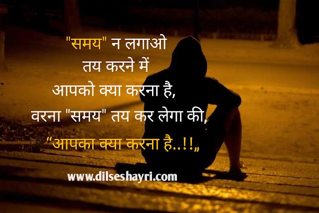 Motivational Shayari In Hindi |  Inspirational Shayari In Hindi