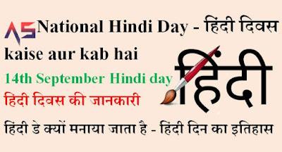 National Hindi Day - हिंदी दिवस kaise aur kab hai