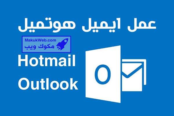 انشاء ايميل هوتميل طريقة عمل Hotmail عربي جديد
