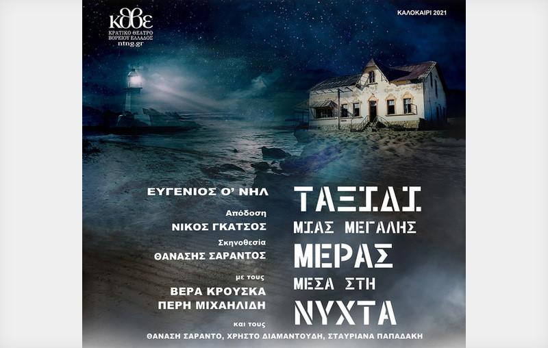 Το «Ταξίδι μιας μεγάλη μέρας μέσα στη νύχτα» από το ΚΘΒΕ στην Αλεξανδρούπολη