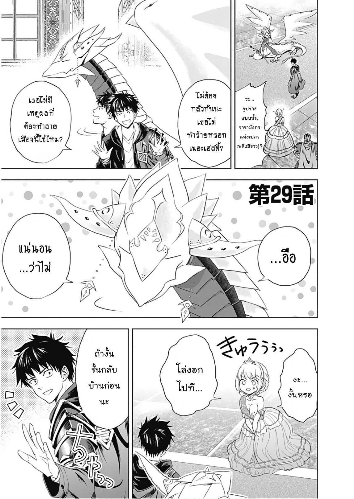 Ore no Ie ga Maryoku Spot datta Ken - Sundeiru dake de Sekai Saikyou-ตอนที่ 29