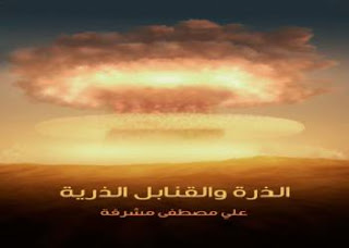 تحميل كتاب الذرة والقنابل الذرية pdf برابط مباشر مجانا مترجم إلى اللغة العربية