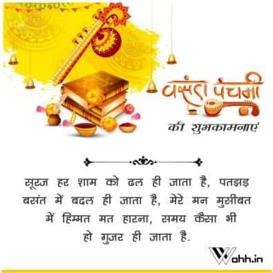 Basant Panchami shayari Hindi