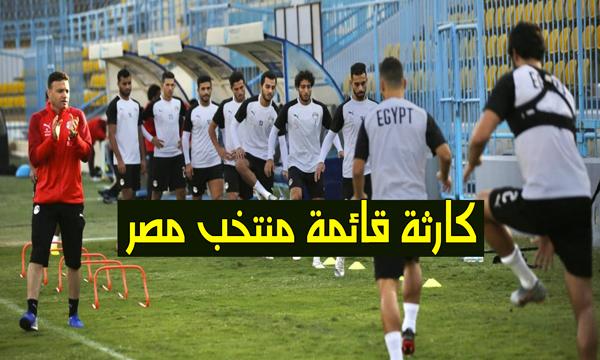 قائمة منتخب مصر