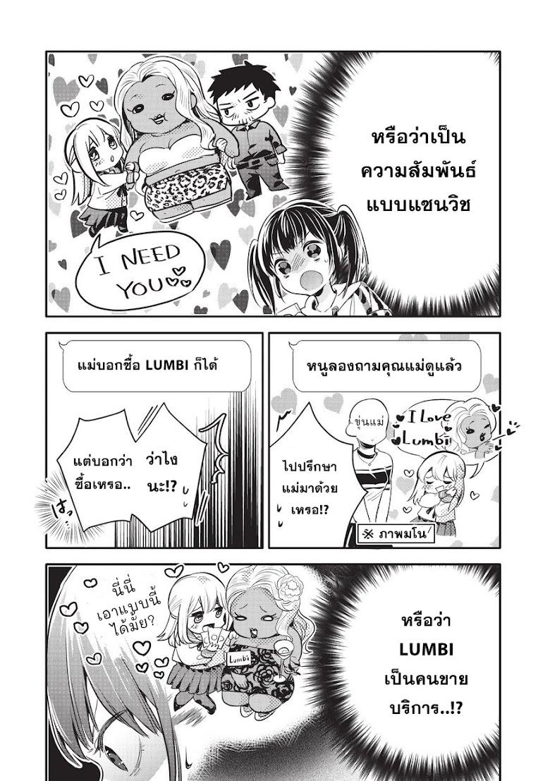 Oji-san ga Joshi sei ni Warui Koto wo Oshieru Hanashi - หน้า 4