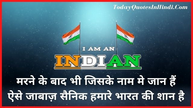Happy Independence Day Status Messages In Hindi