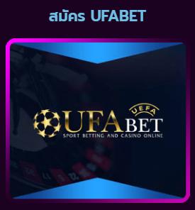 UFABET เว็บพนันกีฬาออนไลน์และพนันคาสิโนออนไลน์ เปิดรับแทงบอลออนไลน์ ขั้นต่ำเพียง 10 บาท
