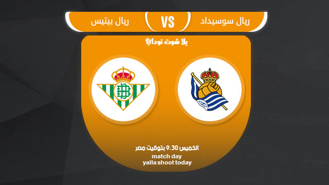 مشاهدة مباراة ريال بيتيس وريال سوسيداد بث مباشر