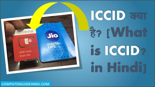 ICCID क्या है? [What is ICCID? in Hindi]