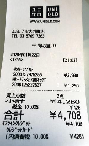 ユニクロ アトレ大井町店 2020/1/22 のレシート