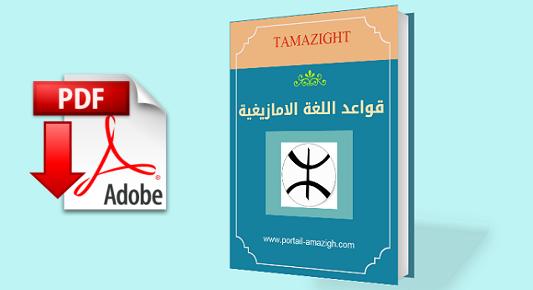 كتاب قواعد اللغة الامازيغية pdf grammaire amazigh