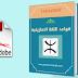 تحميل كتاب قواعد اللغة الامازيغية الترجمة العربية  grammaire amazigh  pdf