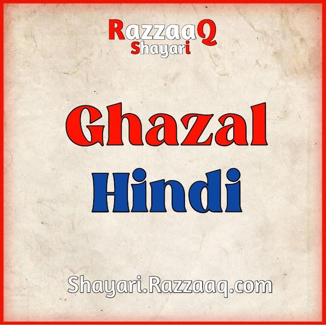 Gazal Hindi | Best Hindi Gazal | न्यू हिंदी गजल