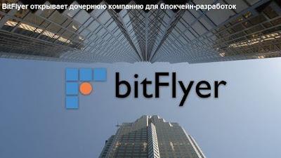 BitFlyer открывает дочернюю компанию для блокчейн-разработок