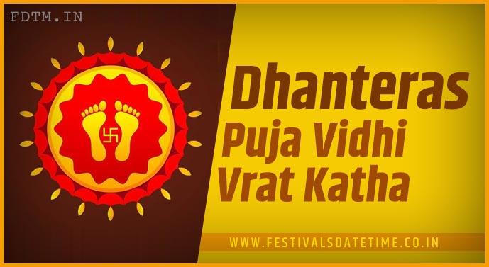 Dhanteras Puja Vidhi and Dhanteras Vrat Katha