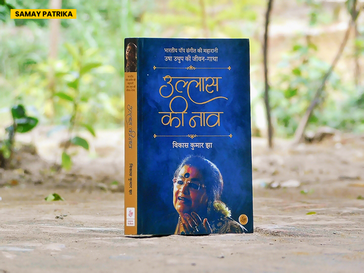 usha-uthup-book-hindi