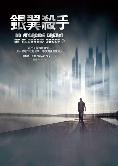 電影小說《銀翼殺手》