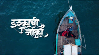Ishkkachi Nauka Song Lyrics | New Marathi Song 2019