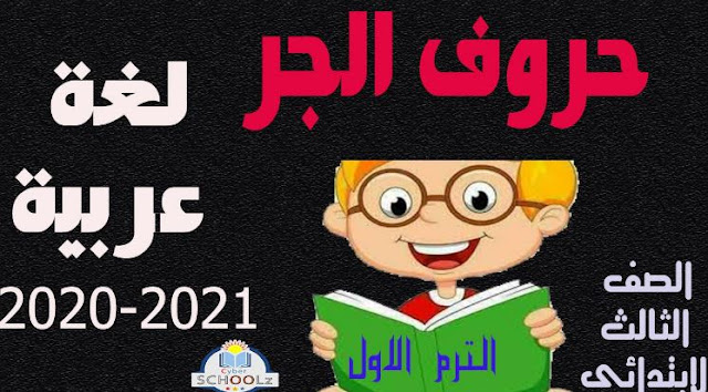 ظواهر لغوية | حروف الجر  للمرحلة الابتدائية | المنهج الجديد الترم الاول 2021