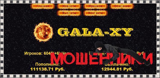 Gala-xy-Etalon.Website - Отзывы, развод, без вложения, сайт платит деньги?