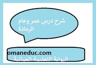 شرح درس عمر وعام الرمادة في اللغة العربية للصف التاسع الفصل الثاني