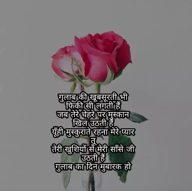 hindi-shayri.com rose day