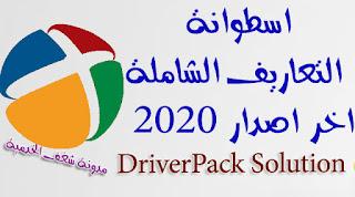 اسطوانة DriverPack Solution اخر اصدار