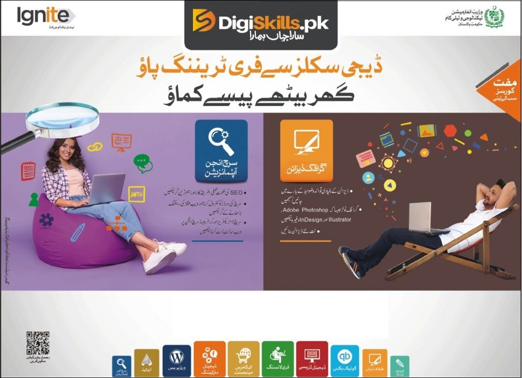 Enroll in DigiSkills.Pk FREE Online Courses
