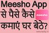 Meesho App से पैसे कैसे कमाए फोन का इस्तेमाल करके