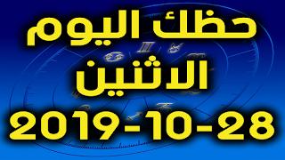 حظك اليوم الاثنين 28-10-2019 -Daily Horoscope