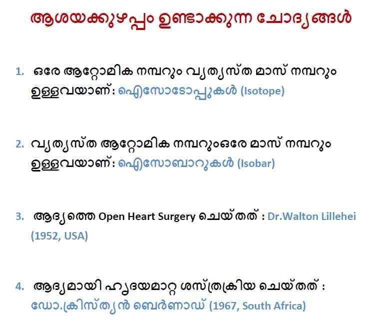 Death Paranayam Malayalam States: PSC MODEL QUESTIONS AND ANSWERS MALAYALAM PDF
