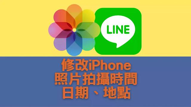 修改iPhone照片拍攝時間、日期、地點;解決接收Line照片日期、時間、地點資訊不見的亂排序,免安裝App【 iOS 15(含)以上限定】
