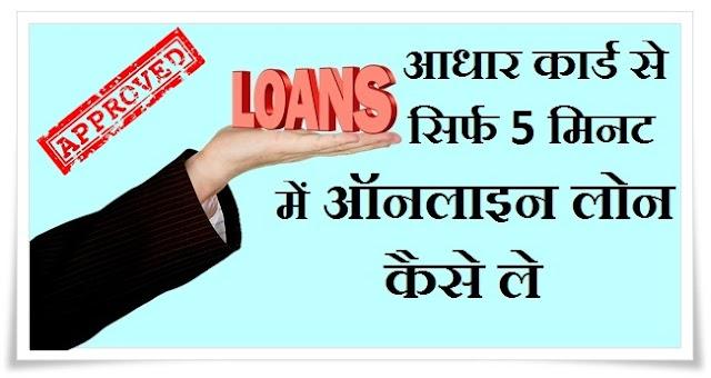 Sirf 5 Minute Me Aadhaar Card Se Online Loan Kaise Le
