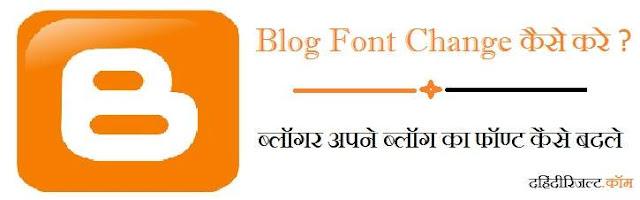 blog font change kaise kare