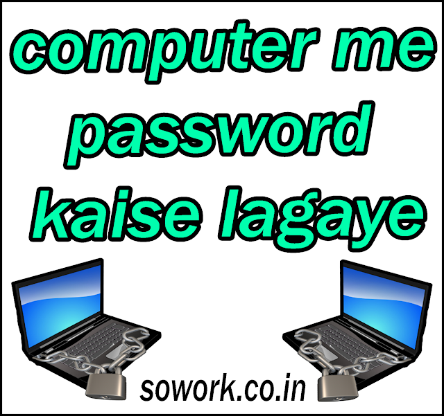 Computer Me Password Kaise Lagaye
