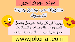 منشورات حب وعشق جديدة للفيسبوك 2019 - الجوكر العربي