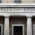 Αυτή είναι η πρόταση της Τράπεζας της Ελλάδος για τα κόκκινα δάνεια