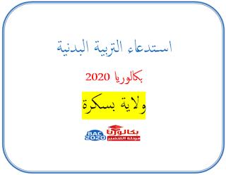 استخراج استدعاء بكالوريا التربية البدنية 2020  بسكرة BAC SPORT