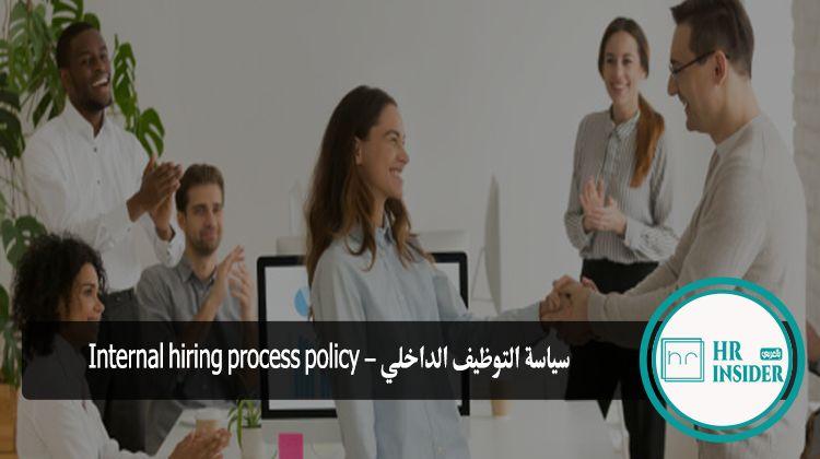 سياسة التوظيف الداخلي - Internal hiring process policy