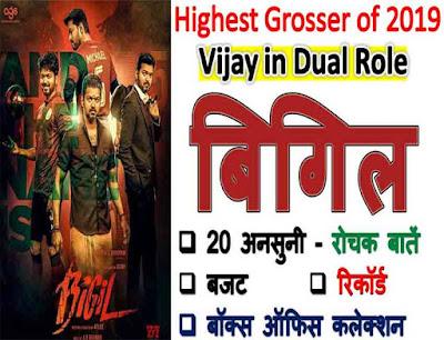 Bigil Movie interesting Facts trivia revisit In Hindi