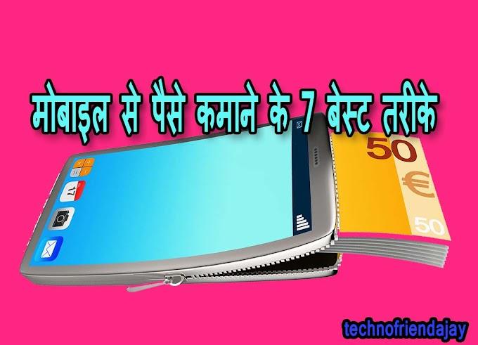 मोबाइल से पैसे कमाने के 7 बेस्ट तरीके