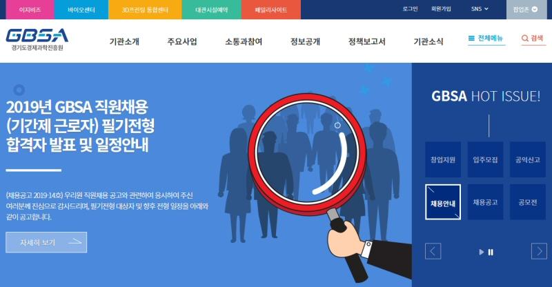 경기도, 가족친화 우수 기업 37곳 선정 인증서 수여식