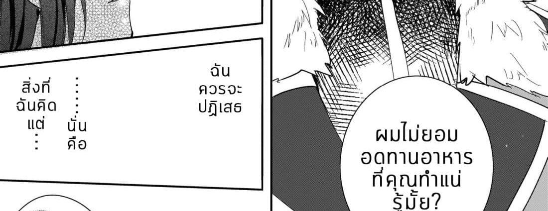 อ่านการ์ตูน Skill Daidokoro Shoukan wa Sugoi! Isekai de Gohan Tsukutte Point Tamemasu ตอนที่ 7 หน้าที่ 81