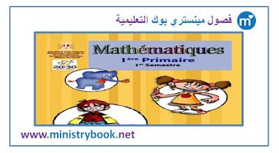 كتاب الرياضيات بالفرنسية للصف الاول الابتدائي 2018-2019-2020-2021