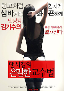 Dancer Kim's Secret Teaching Method