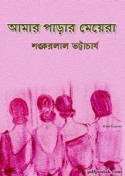 Amar Parar Meyera by Shankarlal Bhattachariya