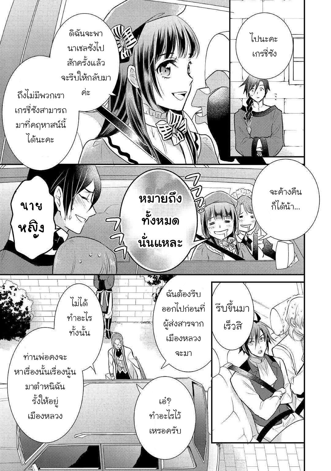 อ่านการ์ตูน Daites Ryou Koubouki ตอนที่ 27 หน้าที่ 27