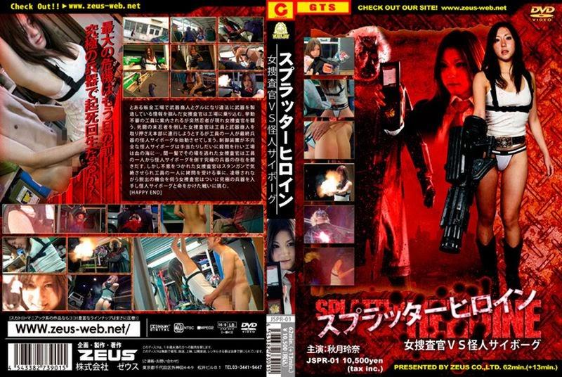 JSPR-01 Pemerciki Penyidik Wanita Pahlawan Wanita VS Phantom Cyborg