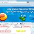 كيفية تحويل وتعديل كل صيغ الفيديو وإضافة التأثيرات عليها وتحميل الفيديوهات Any Video Converter